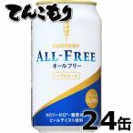 サントリー オールフリー 350ml×24本(1ケース)【送料無料】