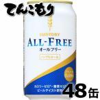 サントリー オールフリー 350ml×48本(2ケース)【送料無料】
