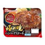 日本ハム 極み焼きハンバーグステーキ和風おろしソース225gX8袋 めっちゃ旨いハンバーグ見つけました!! 【冷蔵商品】 【送料無料】