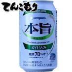 本旨 糖質70%OFF 麦仕込み 350ml×24缶 2ケース(48缶)【送料無料】 ほんうま リキュール(発泡性)