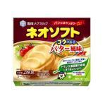 雪印乳業 雪印ネオソフトコクのあるバター風味 280G×12個 【冷蔵】