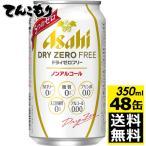 アサヒドライゼロフリー 350ml×48本(2ケース)(送料無料)ノンアルコールビールテイスト飲料 レギュラー缶