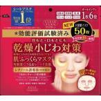 コーセー クリアターン 肌ふっくらマスク 50枚X12セツト まとめ買特価 面膜 KOSE kose 【送料無料】