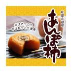 紀州和歌山産 あんぽ柿 70g×10個【柿/かき/わかやま】【送料無料】