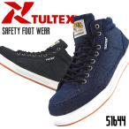 人気 安全靴 ハイカット TULTEX タルテックス デニム 撥水 ミドルカット おすすめ スニーカー AZ-51644 防災