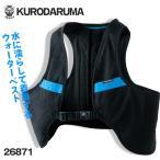 ウォータークーリングベスト KURODARUMA (クロダルマ) 26871