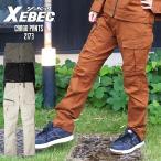 カーゴパンツ ストレッチ ラットパンツ カジュアル 作業服 作業着 オールシーズン 小さいサイズ 現場服 XEBEC ジーベック 2173