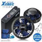 『正規品』パワーファンスターターキット 大容量バッテリー 急速AC充電アダプターセット ファンセット 空調服 XEBEC(ジーベック)SKSP01