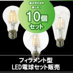 LED電球【10個セット/組み合わせ自由】電球色(濃いオレンジ色) クリア球 (ボール球 エジソン型 電球型:E26)(キャンドル型:E12)
