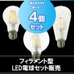 LED電球【フィラメント型 4個セット/組み合わせ自由】電球色(濃いオレンジ色) クリア球 (ボール球 エジソン型 電球型:E26)(キャンドル型:E12)