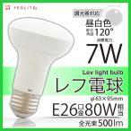 LEDレフ電球 昼白色 E26 7W(60W相当) 調光器対応 Ra80 PL保険加入済 メーカー2年保証【FEDLITE】
