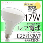 LEDレフ電球(150W型相当) 調光器対応 Ra80 E26 電球色 17W 1260lm PL保険加入済 メーカー2年保証【FEDLITE】