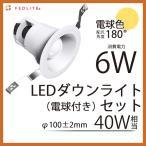 【FEDLITE】LEDダウンライトセット(電球付き)電球色 485LM 電球色 配光角度180度 埋込穴100 メーカー2年保証