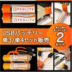 Yahoo!EVEREST LIFE STOREUSB 充電池 リチウムイオン充電池(1.5V)  【お得!2セット 単3・単4×2本組各1セット】単3(1200mAh) 単4(400mAh) 充電時間1時間