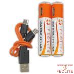 FEDLITE  充電池 単4 リチウム電池 400mAh USBバッテリー 充電式 2個 1組 FB-2131  1パック