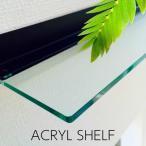 ショッピングシェルフ アクリルシェルフ(ガラス調) 送料無料 壁掛け 神棚 シェルフ ガラス アクリル 安心・安全