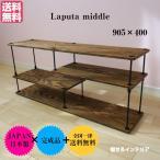 Laputa_middle 木製× アイアンラック  テレビボード ラック 収納 シェルフ テレビラック TVラック