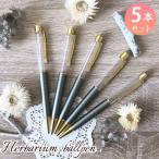 ハーバリウムボールペン 手作り キット 本体のみ 5本セット 中栓改良タイプ ゴールド ハンドメイド オリジナル ペン ハーバリウム グレー