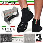 靴下 メンズ セット 紳士靴下 ビジカジ アンクル丈 スニーカー ソックス 3足 セット パンプス レディース ホワイト 白 VIOLA