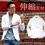 テーラードジャケット メンズ イタリアンジャケット ジャケット ブレザー イタリアンカラー 白