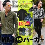 ◆決算SALE◆ パーカー メンズ MA-1 ma-1 長袖 無地 スウェット ミリタリー ボーダー 迷彩