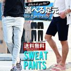 ジョガーパンツ メンズ スウェットパンツ ハーフパンツ 短パン ショーツ ジョガー ファッション 送料無料