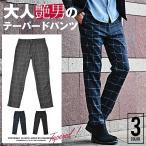 テーパードパンツ メンズ パンツ ウインドペン チェック柄 セットアップ ブラック ネイビー キレイめ 新作
