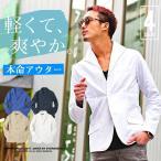 【最終SALE】 テーラードジャケット メンズ ジャケット リネンシャツ 冬 サマージャケット 綿麻 長袖 リネン 送料無料