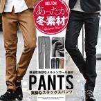 スラックス メンズ パンツ スラックスパンツ ウール オシャレ 冬服 BITTER ビター系 JOKER ジョーカー