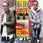 MA-1 メンズ パーカー ミリタリージャケット スウェット パーカー 冬服