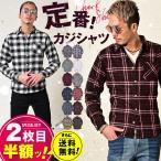 カジュアルシャツ チェックシャツ 【2枚目半額】 メンズ ネルシャツ 長袖