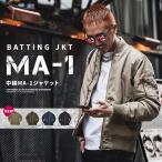 ブルゾン MA-1 メンズ ミリタリー MA1 ジャケット 冬服 SALE セール