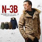 N-3Bフライトジャケット アウター N-3B ミリタリージャケット フライトジャケット メンズ 冬服 冬新作 2016