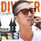 サングラス メンズ カラーサングラス おしゃれ ブラック ブラウン イエロー ブルー DIVINER ディバイナー
