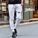 ジョガーパンツ メンズ スウェット 星柄 星条旗 レディース 細身 スエット ダンス 白 ホワイト 黒 春