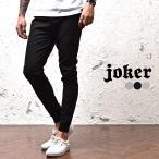 ジョガーパンツ メンズ ジョガー パンツ スリム テーパードパンツ レディース 細身 おしゃれ 春服 お兄系 JOKER ジョーカー