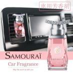 サムライ SAMOURAI サムライウーマン カーフレグランス サムライ 消臭 芳香剤 車用 エアーフレッシュナー 車用消臭芳香剤