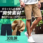 ハーフパンツ メンズ ショーツ ショートパンツ 短パン 無地 薄手 抗菌 防臭機能性 夏 BITTER 送料無料