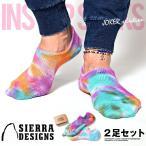 靴下 セット メンズ 2足セット スニーカーソックス インソックス タイダイ カラフル ブランド SIERRA DESIGNS シェラデザイン
