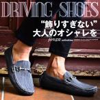 スリッポン ビットドライビング シューズ 靴