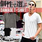 Tシャツ メンズ 半袖 Vネック クラッシュ ダメージ加工 無地 ストリート系 お兄系 オラオラ系 BITTER ビター系
