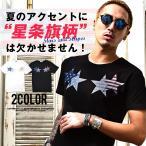 Tシャツ メンズ 半袖 星柄 星条旗 アメリカ プリントTシャツ 総柄 スター ブラック 黒 ホワイト 白 ビター系 サーフ