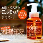 柑橘王子 フェイシャルクリアホイップN ( 360mL )/ 柑橘王子 ( 洗顔 男性 )