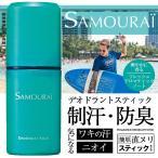 サムライ SAMOURAI デオドラントスティック メンズ 制汗 防臭 男性用 フレグランス デオドラント BITTER ビター系