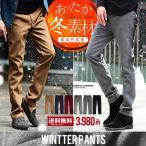 スラックス メンズ パンツ メルトン メルトンパンツ スラックスパンツ ウールパンツ ウール あったか オシャレ 送料無料