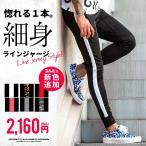 ジョガーパンツ メンズ ジャージーパンツ ジャージ スポーツ サイドライン 大きいサイズ ブラック ジョガー