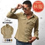 【SALE】 シャツ メンズ 長袖シャツ 長袖 ウエスタンシャツ コーデュロイ ブラック ベージュ 黒 メンズファッション