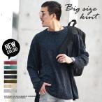 ニット メンズ セーター ワイド ビッグ ビッグシルエット ロング ロング丈 ビッグニット ニットソー BIG 無地 長袖