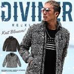 ジャケット メンズ ブルゾン ウールジャケット ニットジャケット 中綿ジャケット ボリュームネック アウター 秋 冬 DIVINER ディバイナー
