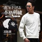 トレーナー メンズ 刺繍 スカジャン 風 刺繍 和柄 長袖 ロンT メンズファッション 鷹 鷲 龍 竜 ブラック ホワイト